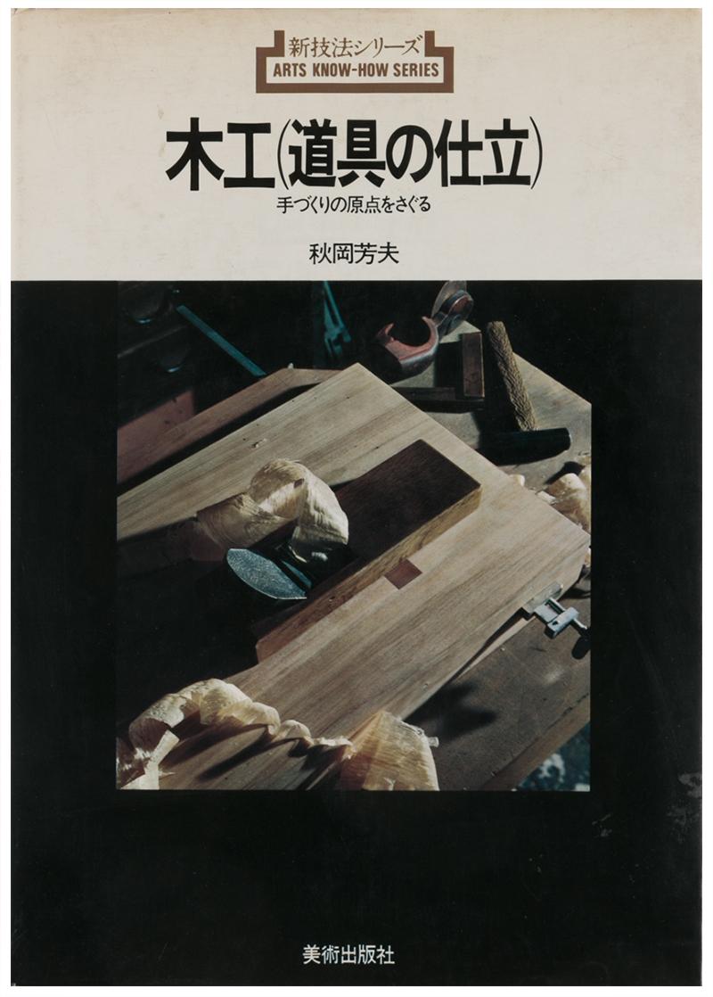 木工(道具の仕立)