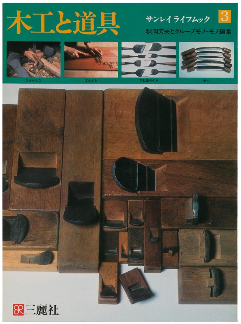 サンレイライフムック3 木工と道具