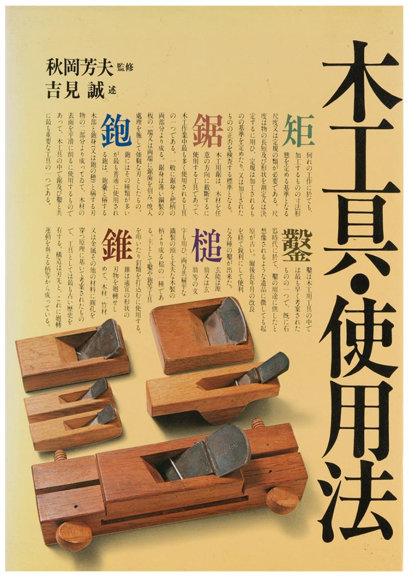 木工具・使用法