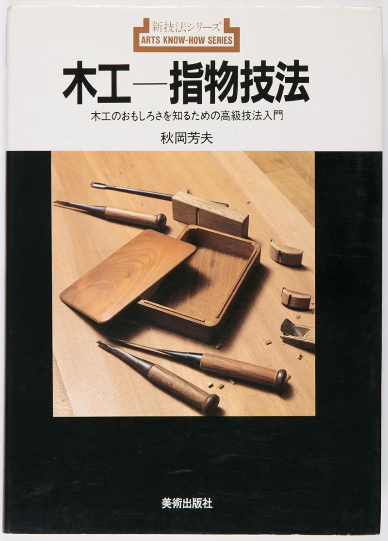 木工-指物技法