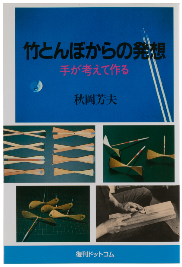 竹とんぼからの発想