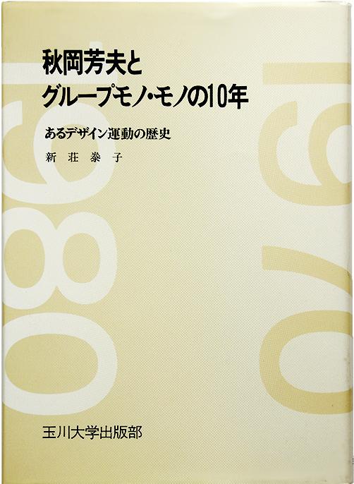 秋岡芳夫とグループモノ・モノの10年―あるデザイン運動の歴史