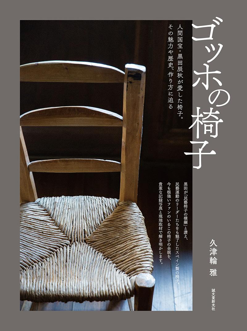 「ゴッホの椅子」表紙