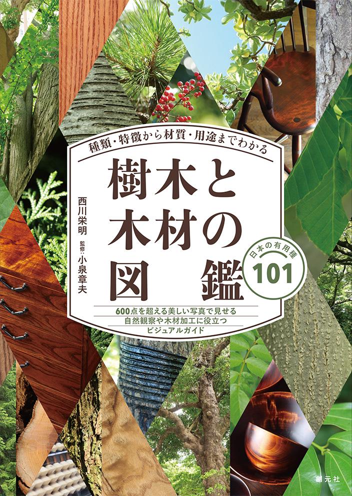 樹木と木材の図鑑