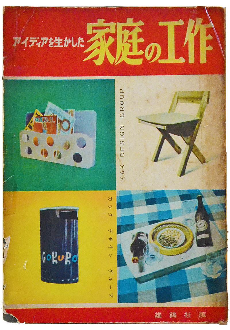 家庭の工作表紙