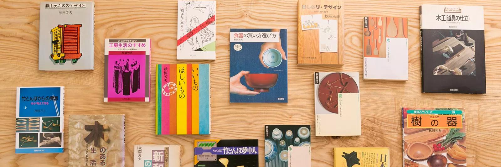秋岡芳夫の本