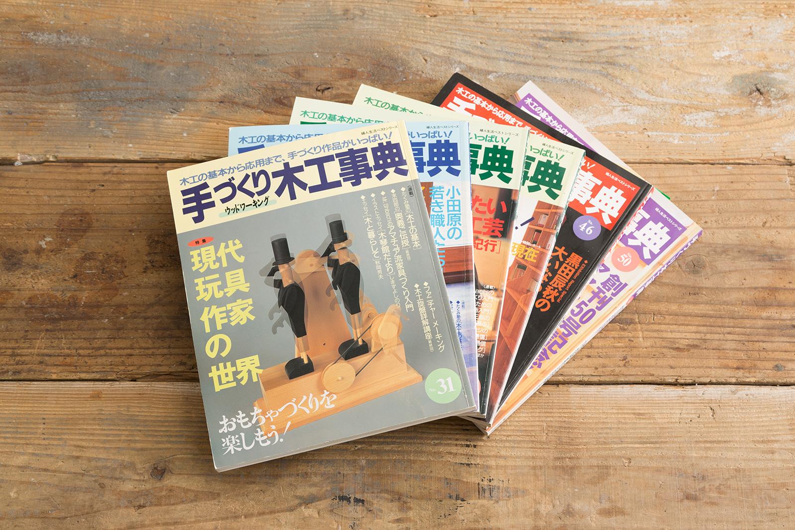 手づくり木工事典