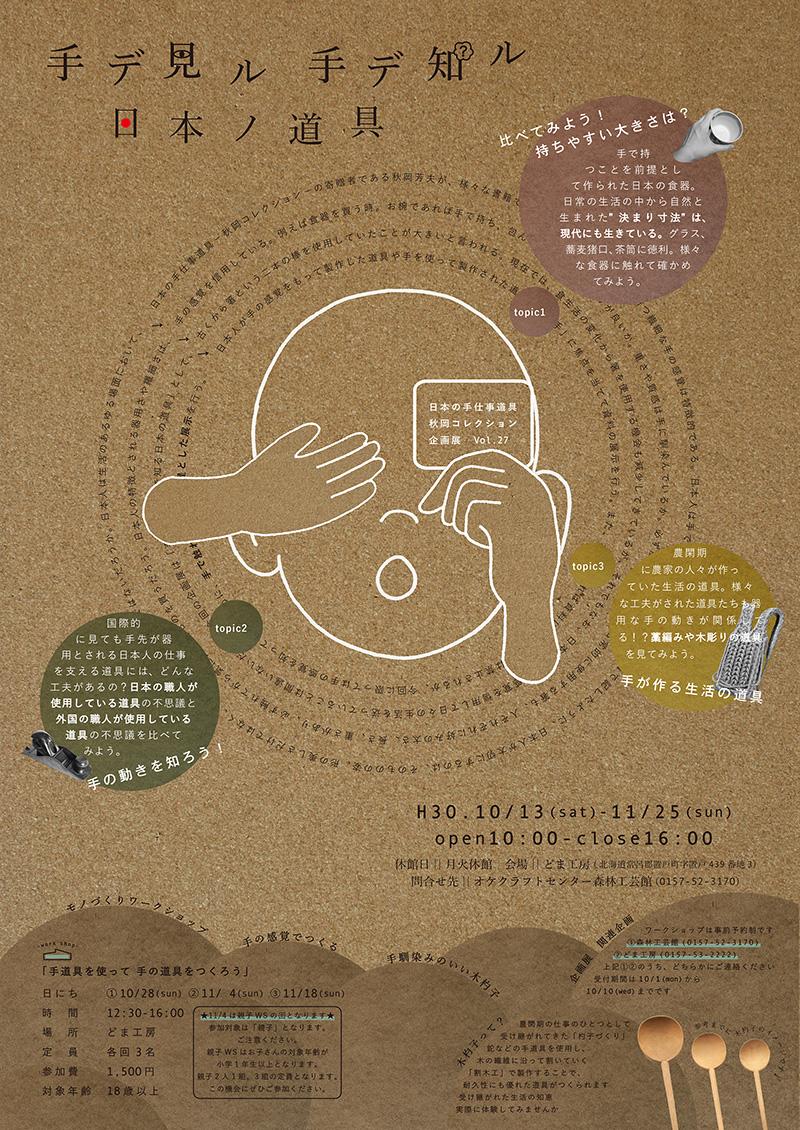 どま工房「手で見る 手で知る 日本の道具」ポスター