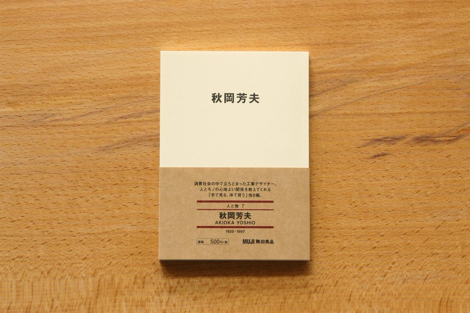 MUJI BOOKS 『秋岡芳夫』