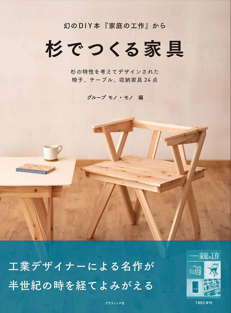 「杉でつくる家具」