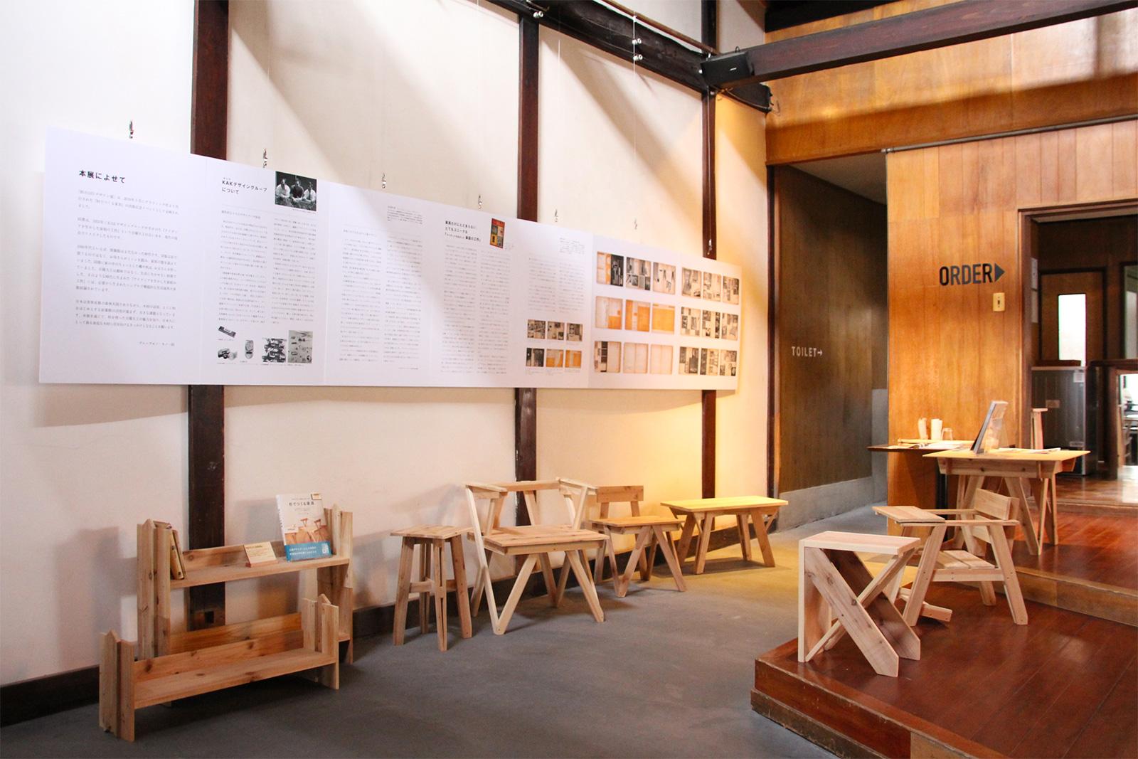 杉のDIYデザイン展 in 飛騨