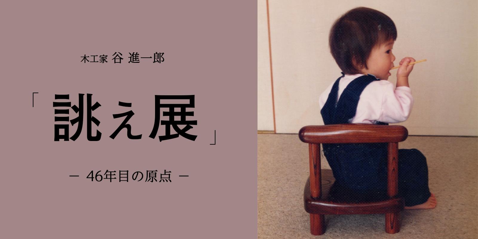 谷進一郎「誂え展」