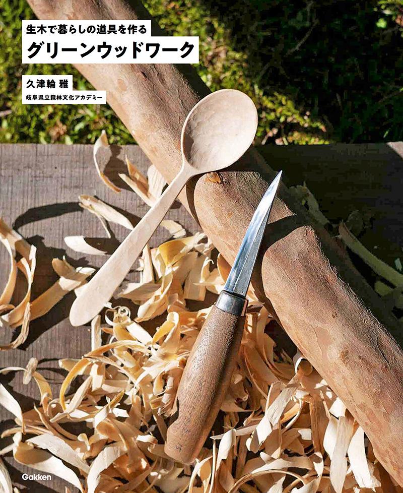 久津輪雅『グリーンウッドワーク 生木で暮らしの道具を作る』
