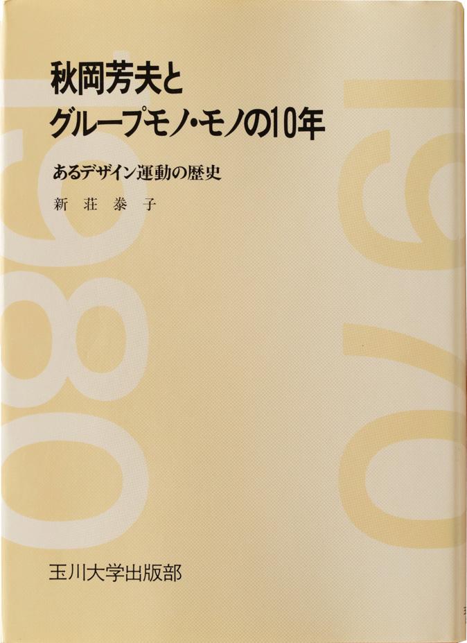 秋岡芳夫とグループモノ・モノの10年