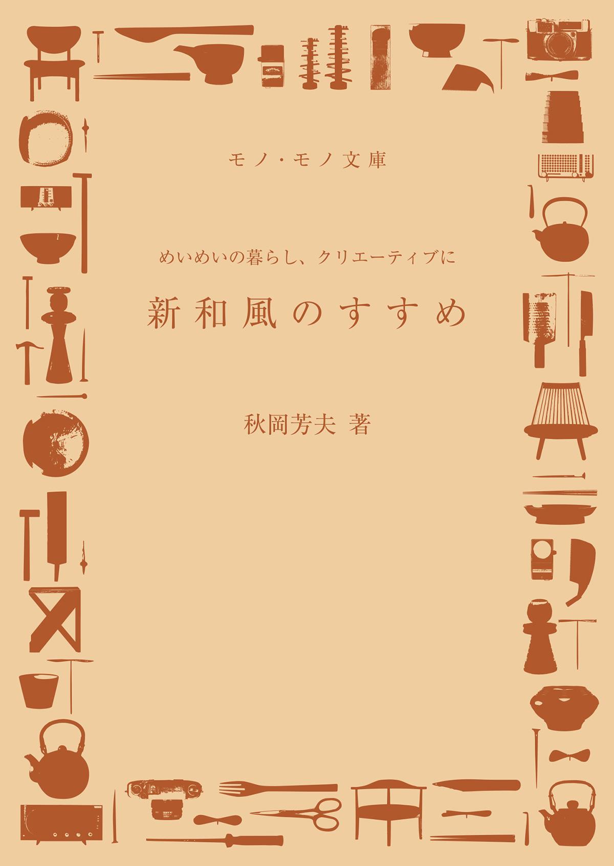 秋岡芳夫「新和風のすすめ」